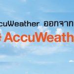 วิธีลบ AccuWeather ออกจาก Taskbar