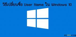 วิธีเปลี่ยนชื่อ User Name ใน Windows 10