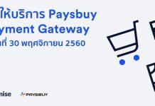 ยุติให้บริการ Paysbuy Payment Gateway