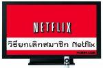 วิธียกเลิกสมาชิก Netflix