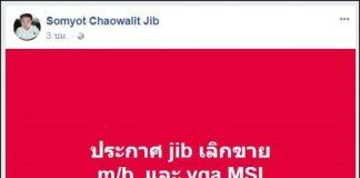 JIB MSI