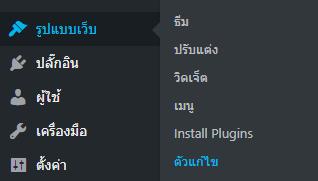 ตัวแก้ไข WordPress