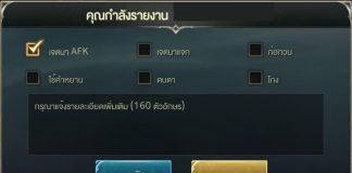 Report ROV
