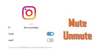 Mute Instagram