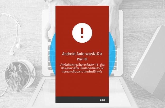 Android auto พบข้อผิดพลาด